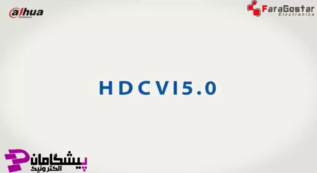 معرفی HDCVI-5.0 داهوا